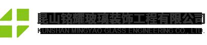 昆山钢化玻璃
