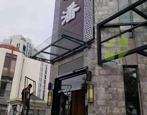 北京玻璃雨蓬